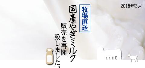 牧場直送 国産やぎミルク(犬用ミルク)