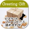 グリーティングギフト ノンオイル・無添加ビスケット プレーンピース詰め合わせプチギフト(犬のおやつ)