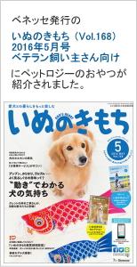 いぬのきもち ベテラン飼い主さん 2016年5月号にペットロジーの犬のおやつが紹介されました。