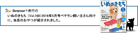 ���̤Τ���� ��Vol.168��2016ǯ5���٥ƥ������礵������˥ڥåȥ?���θ��Τ���Ĥ��Ҳ𤵤�ޤ�����