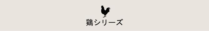 犬のおやつ 鶏シリーズ タイトル