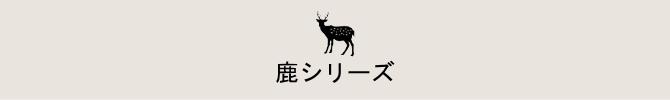 犬のおやつ 鹿シリーズ タイトル