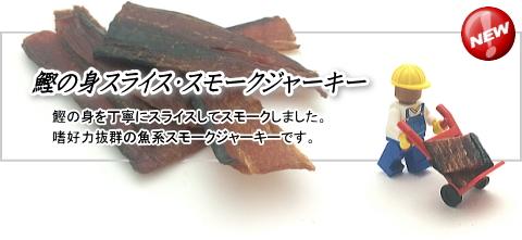 鰹の身スライス・スモークジャーキー(犬のおやつ)