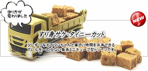 すり身サケ・タイニーカット(犬のおやつ)