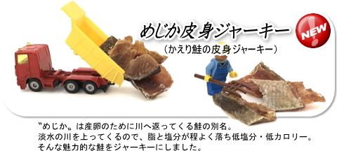 めじか皮身ジャーキー・新発売