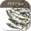 プチアジNo.2 新発売
