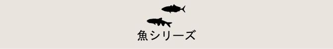 犬のおやつ 魚シリーズ タイトル