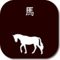 馬シリーズ:犬の無添加おやつ