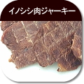 イノシシ肉ジャーキー:犬のおやつ