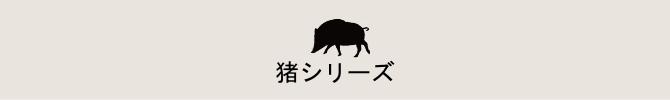 犬のおやつ 猪シリーズ タイトル