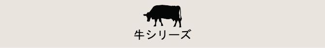 犬のおやつ 牛シリーズ タイトル