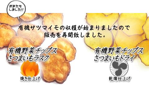 有機野菜チップスさつまいもシリーズ 販売再開のお知らせ(犬のおやつ)
