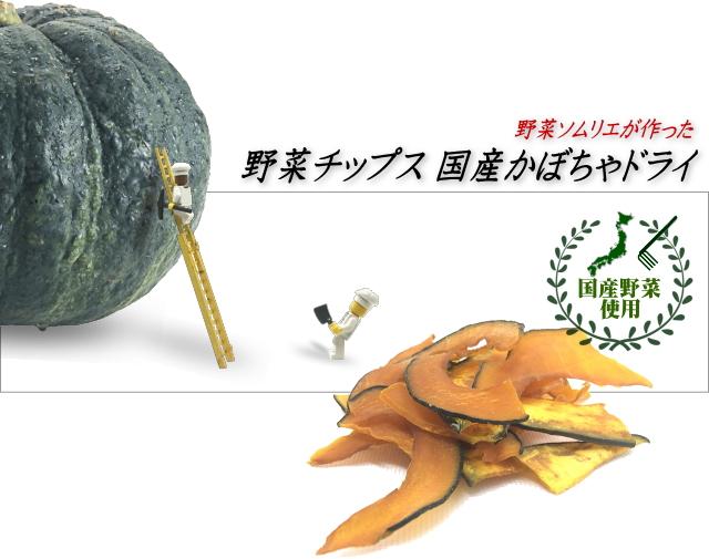 野菜チップス国産かぼちゃドライ
