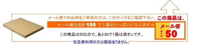 メール便サイズ50