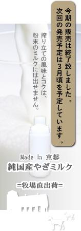 京都農場直出荷 純国産やぎミルク