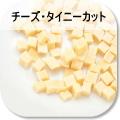 チーズ・タイニーカット(犬のおやつ)
