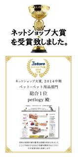 ネットショップ大賞を受賞致しました。