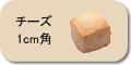 ノンオイル・無添加トリーツ キューブトリーツ・チーズ[グルテンフリー](犬のおやつ)
