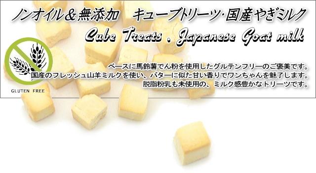 キューブトリーツ・国産やぎミルク タイトル