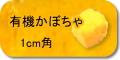 ノンオイル・無添加トリーツ チューブトリーツ有機野菜かぼちゃ[グルテンフリー](犬のおやつ)