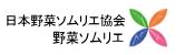 日本野菜ソムリエ協会のHP