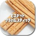 ノンオイル・無添加ビスケット グラハムスティックシリーズ(犬のおやつ)