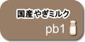 ノンオイル・無添加ビスケット プレーンビッツ国産やぎミルク(犬おやつ)