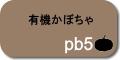 ノンオイル・無添加ビスケット プレーンスビッツ有機野菜かぼちゃ(犬のおやつ)