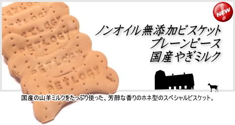 新発売 ノンオイル無添加ビスケット プレーンピース国産やぎミルク:犬の無添加おやつ