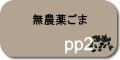 ノンオイル・無添加ビスケット プレーンピース無農薬ごま(犬のおやつ)
