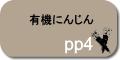 ノンオイル・無添加ビスケット プレーンピース有機野菜にんじん(犬のおやつ)