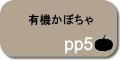 ノンオイル・無添加ビスケット プレーンスピース有機野菜かぼちゃ(犬のおやつ)