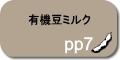 ノンオイル・無添加ビスケット プレーンピース有機豆ミルク(犬のおやつ)