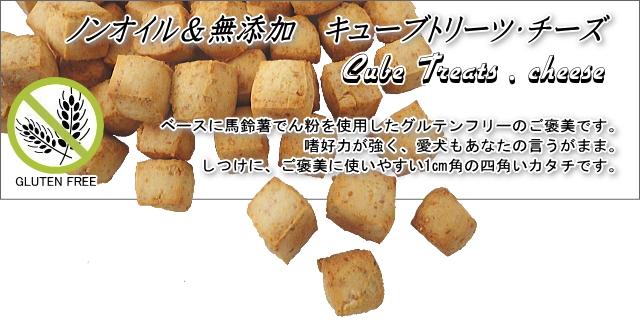 キューブトリーツ・チーズ タイトル